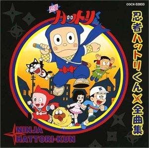 忍者ハットリくん全曲集 [Soundtrack] CD