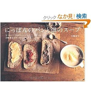 にっぽんのパンと畑のスープ~なつかしくてあたらしい、白崎茶会のオーガニックレシピ
