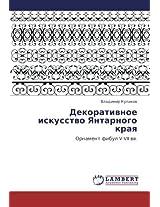 Dekorativnoe iskusstvo Yantarnogo kraya: Ornament fibul V-VII vv.