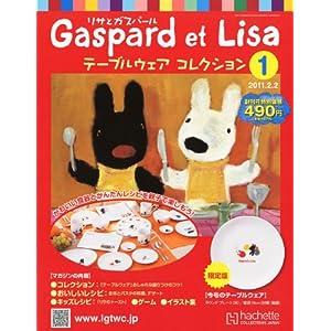 リサとガスパールテーブルウェアコレクション 2011年 2/2号 [雑誌]