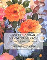 Asrare Aghab Mandegie Shargh