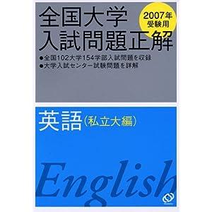 全国大学入試問題正解 (英語私立大編2007年受験用)