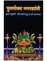 Puranokth Janan Shanti ( Krush Chaturdashi - Sinawali kuhu - Darsh Aamavasya )