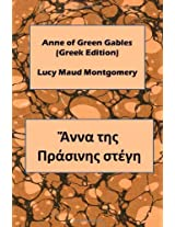 Anne of Green Gables (Greek Edition)