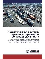 Logisticheskaya Sistema Portovogo Terminala (Astrakhanskiy Port)