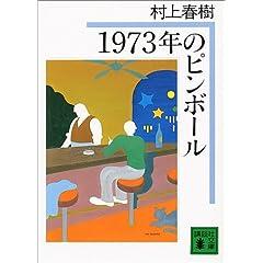 1973年のピンボール(村上春樹)