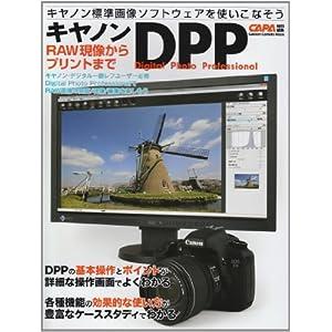 キャノンDPP-RAW現象からプリントまで—キャノン標準画像ソフトウェアを使いこなそう