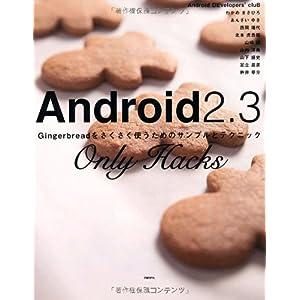 【クリックでお店のこの商品のページへ】Android2.3 Only Hacks ~Gingerbreadをさくさく使うためのサンプルとテクニック [単行本(ソフトカバー)]