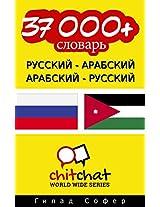 37000+ pусский - арабский арабский - pусский словарь (Чит Чат Всемирная) (Afrikaans Edition)
