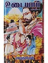 Udaiyar (History of Cholas - Part 4)