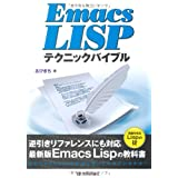 Emacs LispeNjbNoCu