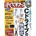日経 PC (ピーシー) ビギナーズ 2010年 07月号 [雑誌] 日経PCビギナーズ編集部 (2010/6/11)