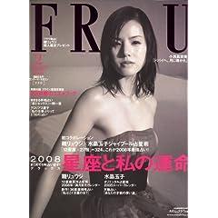 FRaU (フラウ) 2008年 02月号
