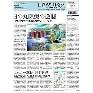 日経ヴェリタス 2012年11月11日号