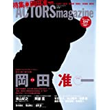 ACTORS magazine (AN^[Y}KW) Vol.9 (OAK MOOK 439)