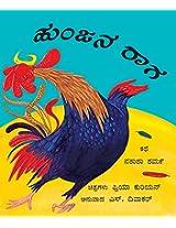 Rooster Raga/Hunjana Raga
