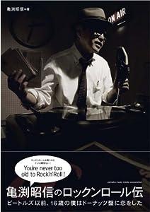 亀渕昭信ロックンロール伝~ビートルズ以前、16歳の僕はドーナッツ盤に恋をした