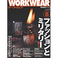 ワークウェア 2012年Vol.8 小さい表紙画像