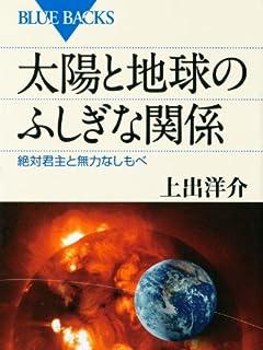 総力特集 アジア情勢大分析!中国没落で日本がNo.1に返り咲く!  vol.5