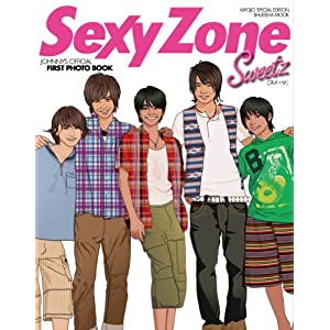 『Sexy Zone写真集 Sweetz -スイーツ-』