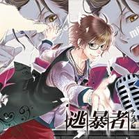 逃暴者 vol.5 ~アツシ編~出演声優情報