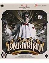 Mankatha– Single Album Track