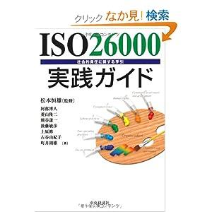 ISO26000実践ガイド―社会的責任に関する手引