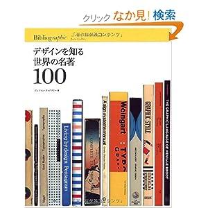 <br /> 『デザインを知る世界の名著100』