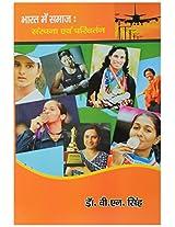Bharat Mei Samaj: Sanrachna Evam Parivartan