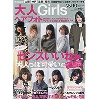 大人Girlsヘアフォト 2015年Vol.10 小さい表紙画像