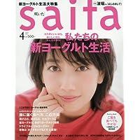 saita 2017年4月号 小さい表紙画像
