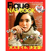 Figue NAIL BOOK 2014年号 小さい表紙画像