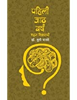 Pahili Aath Varshe