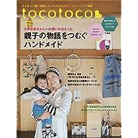 tocotoco 2016年11月号 小さい表紙画像