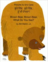 Brown Bear, Brown Bear, What Do You See? In Panjabi and English
