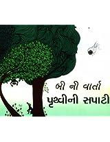 Beeji's Story EARTH'S SURFACE/Bee ni vaarta -Pruthvini sapaati