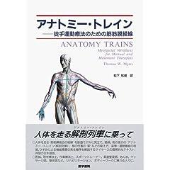 アナトミー・トレイン徒手運動療法のための筋筋膜経線