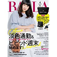 BAILA 2017年4月号 小さい表紙画像
