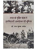 Jagriti Publication Bharat Ke Mukti Sangharsh Me Karantikari Aandolan Ki Bhumika Book