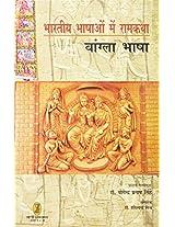 Bhartiya Bhashaon Mein Ramkatha (Bangla Bhasha)