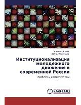 Institutsionalizatsiya Molodezhnogo Dvizheniya V Sovremennoy Rossii