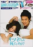 [DVD]�L�c�l�����A���������? DVD-BOXII