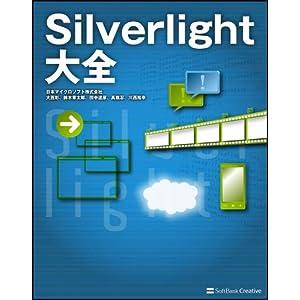 Silverlight大全 [大型本]