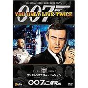 007は二度死ぬ (デジタルリマスター・バージョン)