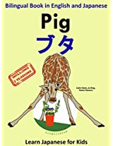 Bilingual Book in English and Japanese: Pig (Learn Japanese for Kids 2)