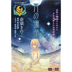 月の珊瑚(星海社朗読館) (星海社FICTIONS)