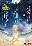 坂本真綾×奈須きのこ「月の珊瑚」のプロモーション映像が公開