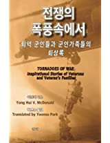 Tornadoes of War: Inspirational Stories of Veterans and Veteran's Families