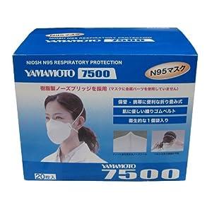 山本光学 YAMAMOTO 7500 N95マスク 20枚入