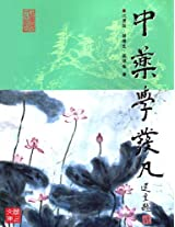 CUHK Series:An Introduction to Chinese Medicine(Chinese Edition)